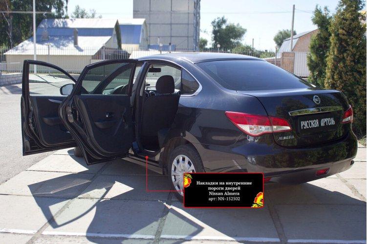 Накладки на пороги Nissan Almera 2014-
