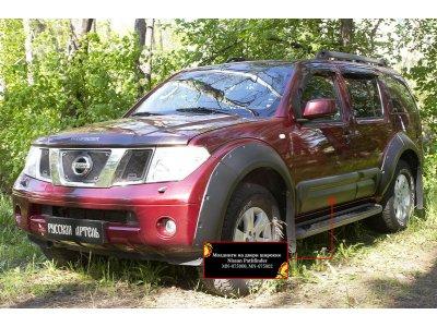 Молдинги (накладки) на двери Nissan Pathfinder 2004-2010 (R51)