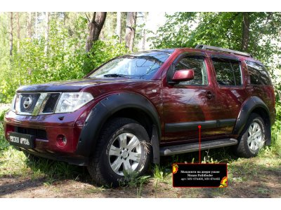 Молдинги на двери Nissan Pathfinder 2004-2010