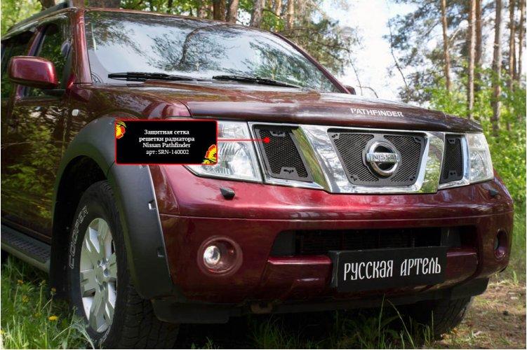 Пластиковая сетка в решетку радиатора Nissan Pathfinder 2004-2010 (R51)