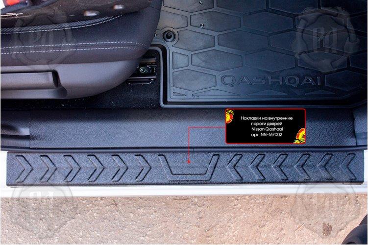 Накладки на пороги дверей Nissan Qashqai 2014+, 2019+