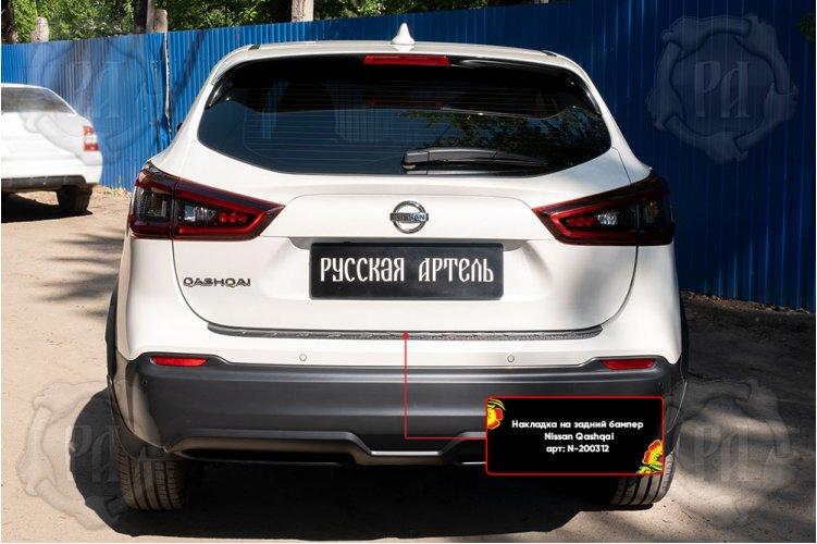 Накладка на бампер Nissan Qashqai 2019-