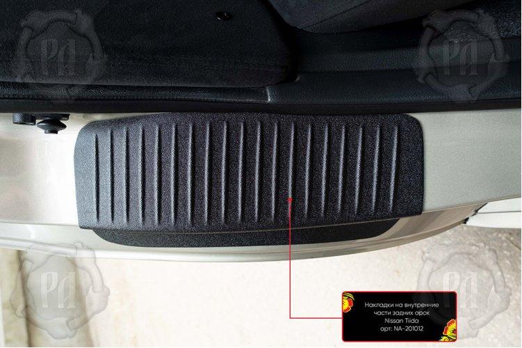Накладки на задние арки Nissan Tiida 2004-2013