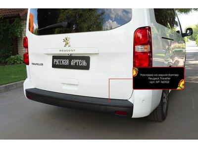 Защитная накладка на задний бампер Peugeot Traveller 2016-
