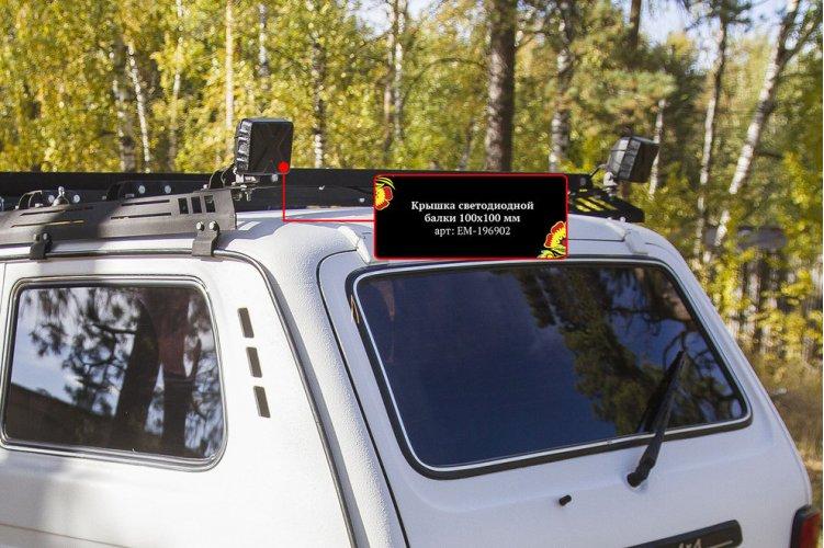 Крышка светодиодной балки 100 на 100 мм
