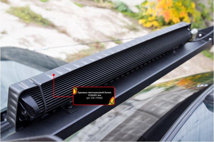 Крышка светодиодной балки 1250 на 85 мм