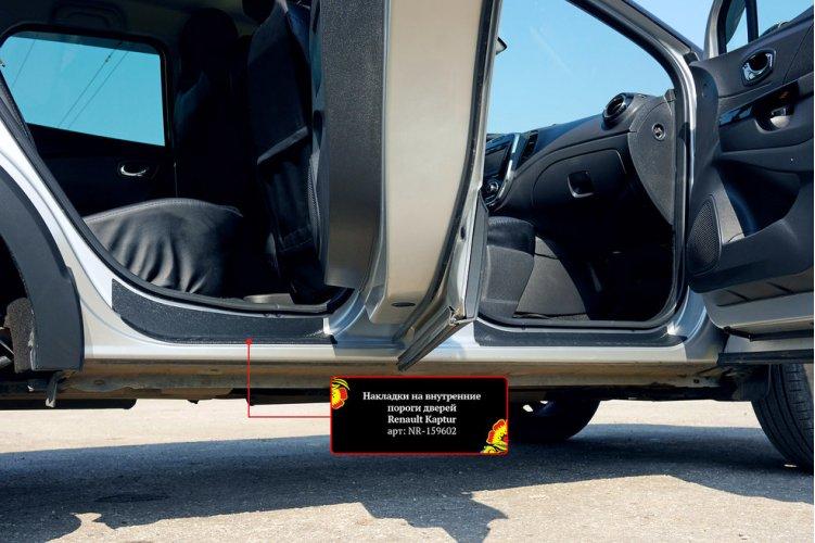 Пластиковые накладки на пороги для Renault Kaptur