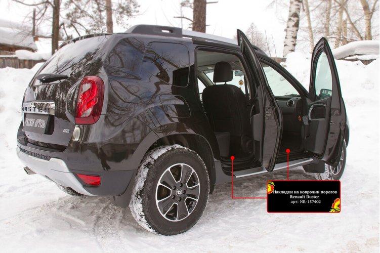 Накладки на ковролин порогов Renault Duster 2015-(I рестайлинг)