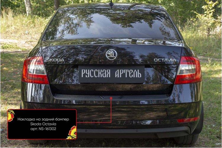 Защитная накладка на задний бампер Skoda Octavia A7 2017-