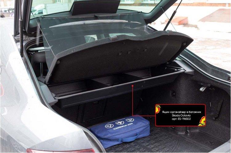 Полка-органайзер ящик в багажник Шкода Октавия А7 2014-