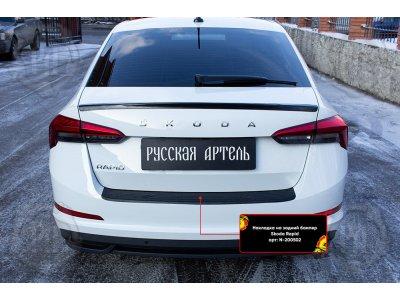 Накладка на бампер Skoda Rapid (лифтбек) 2020+