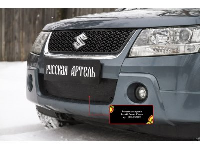 Зимняя заглушка в бампер Suzuki Grand Vitara 2005-2008
