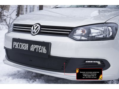 Зимняя заглушка в бампер для Volkswagen Polo 5