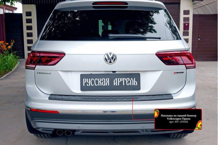 Декоративная накладка на бампер Volkswagen Tiguan 2017-