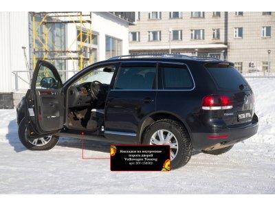 Комплект накладок на пороги Volkswagen Touareg