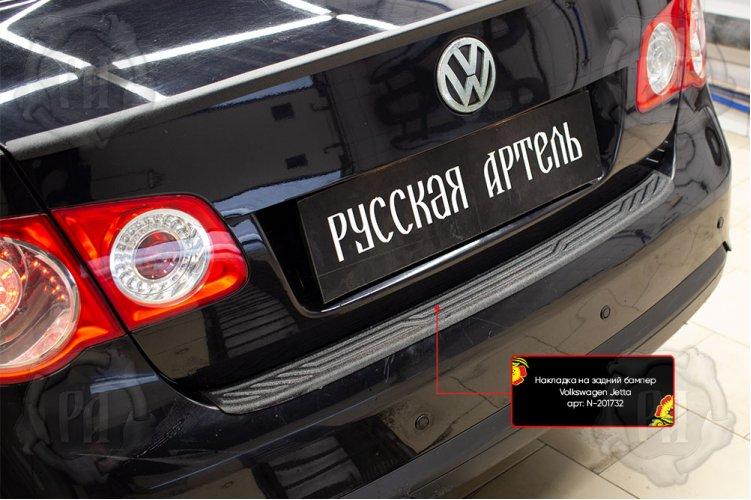 Накладка на бампер Volkswagen Jetta 2005-2011