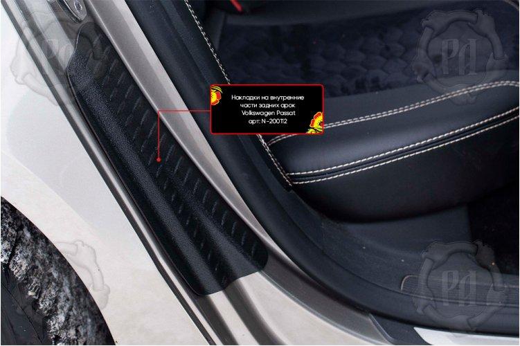 Накладки на задние арки Volkswagen Passat В7 (седан) 2011-2015