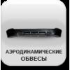 Аэродинамические обвесы