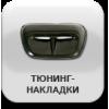 Тюнинг накладки