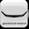 Дефлектор на капот