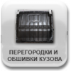 Перегородки и обшивки кузова Дукато L3H3