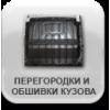 Перегородки и обшивки кузова Боксер L4H3