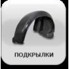 Подкрылки