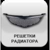 Решетки радиатора