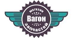 Информация указанная на сайте Вагон запчастей.ру, не является публичной офертой.